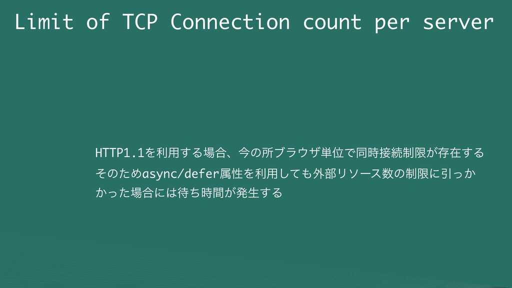 Limit of TCP Connection count per server HTTP1....