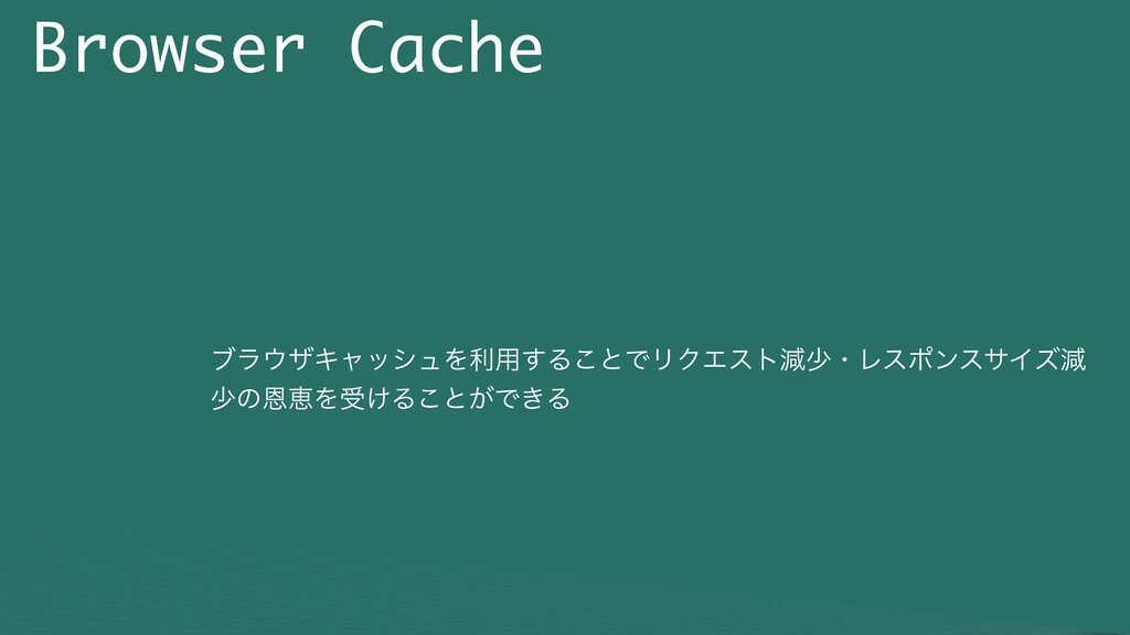 Browser Cache ϒϥβΩϟογϡΛར༻͢Δ͜ͱͰϦΫΤετݮগɾϨεϙϯεαΠζ...