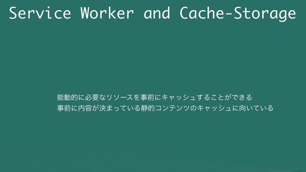 Service Worker and Cache-Storage ಈతʹඞཁͳϦιʔεΛલ...