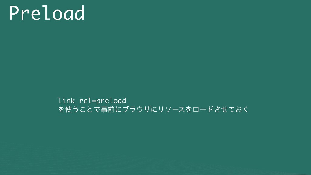 Preload link rel=preload Λ͏͜ͱͰલʹϒϥβʹϦιʔεΛϩʔυ...