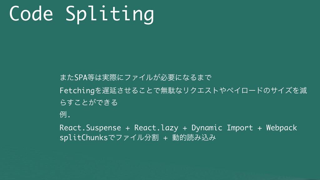 Code Spliting ·ͨSPA࣮ࡍʹϑΝΠϧ͕ඞཁʹͳΔ·Ͱ FetchingΛ...