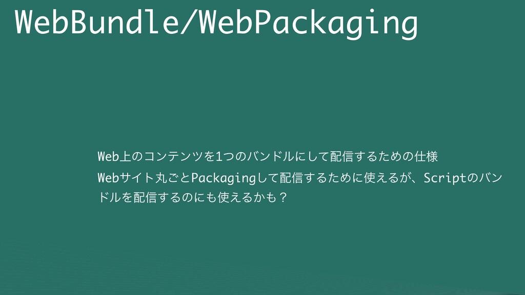WebBundle/WebPackaging Web্ͷίϯςϯπΛ1ͭͷόϯυϧʹͯ͠৴͢...