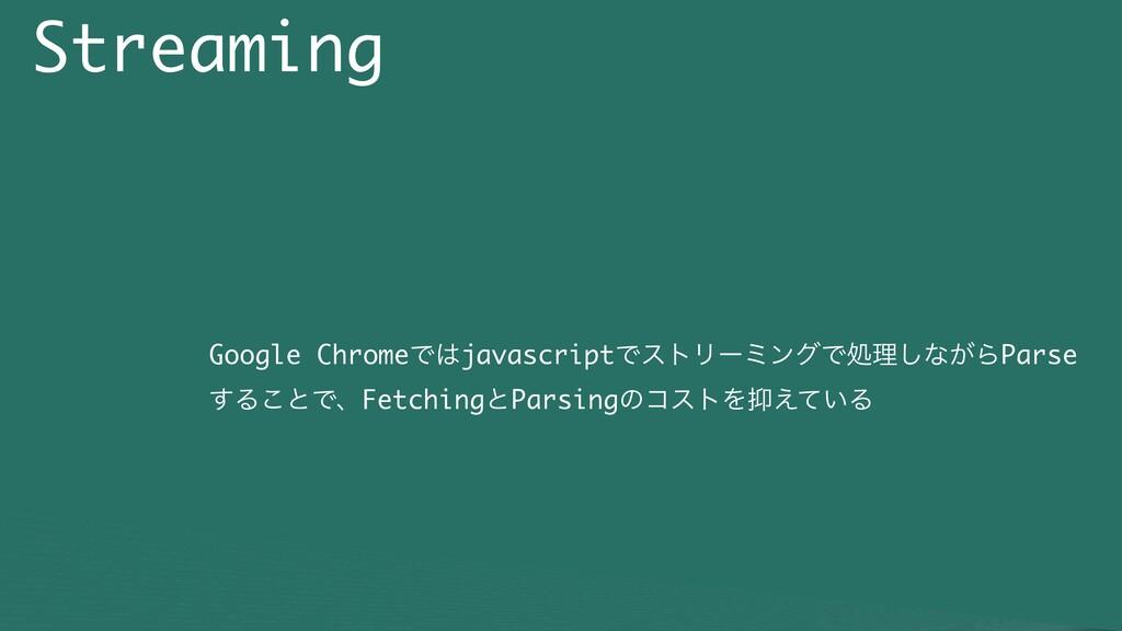 Streaming Google ChromeͰjavascriptͰετϦʔϛϯάͰॲཧ͠...