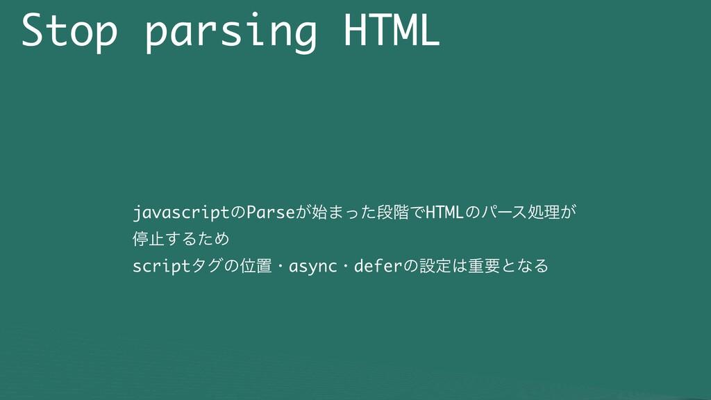 Stop parsing HTML javascriptͷParse͕·ͬͨஈ֊ͰHTMLͷ...