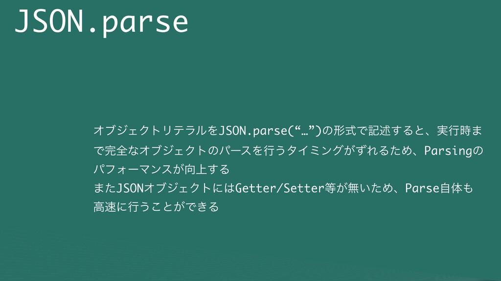 "JSON.parse ΦϒδΣΫτϦςϥϧΛJSON.parse(""…"")ͷܗࣜͰهड़͢Δͱɺ..."