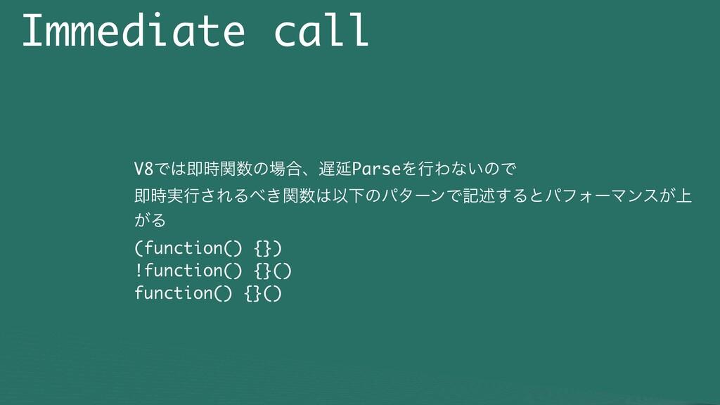Immediate call V8Ͱଈؔͷ߹ɺԆParseΛߦΘͳ͍ͷͰ ଈ࣮ߦ͞...