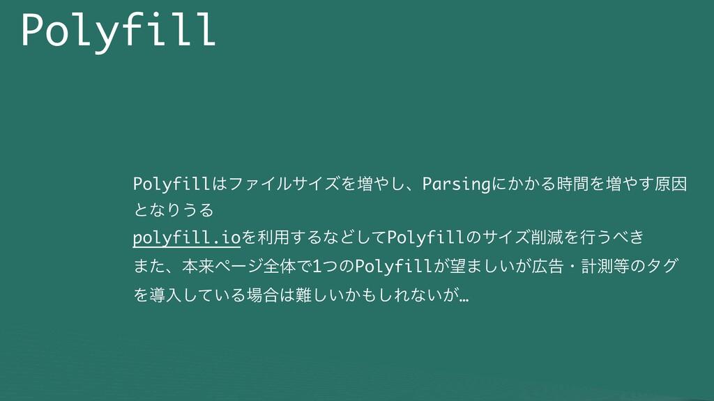 Polyfill PolyfillϑΝΠϧαΠζΛ૿͠ɺParsingʹ͔͔ΔؒΛ૿͢...