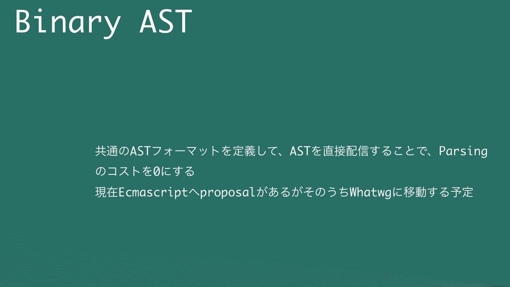 Binary AST ڞ௨ͷASTϑΥʔϚοτΛఆٛͯ͠ɺASTΛ৴͢Δ͜ͱͰɺPars...