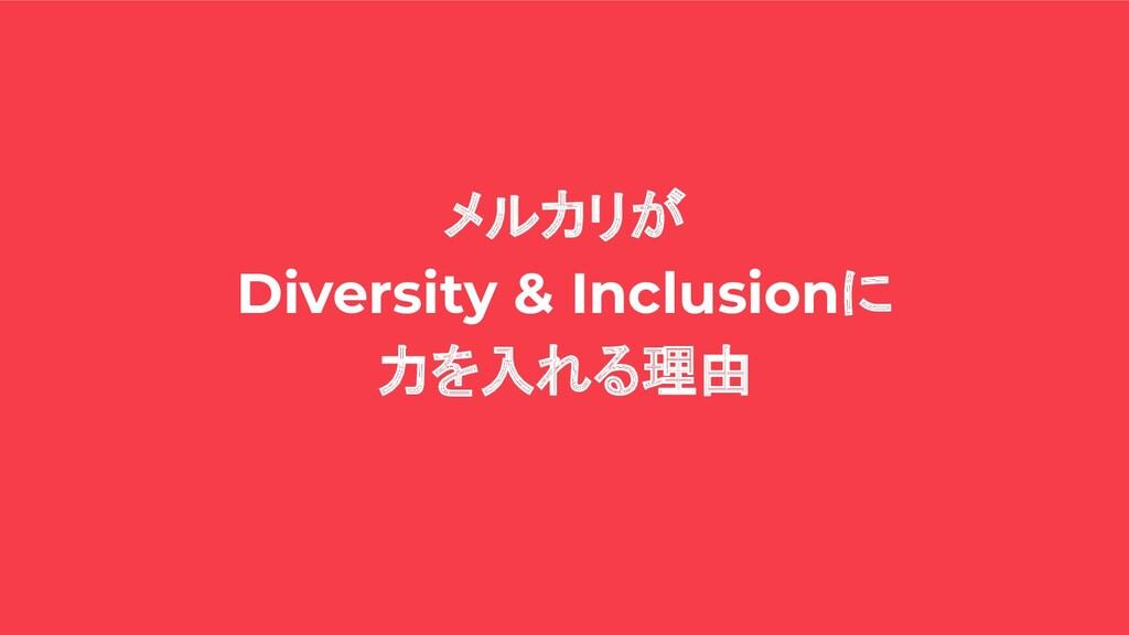 メルカリが Diversity & Inclusionに 力を入れる理由