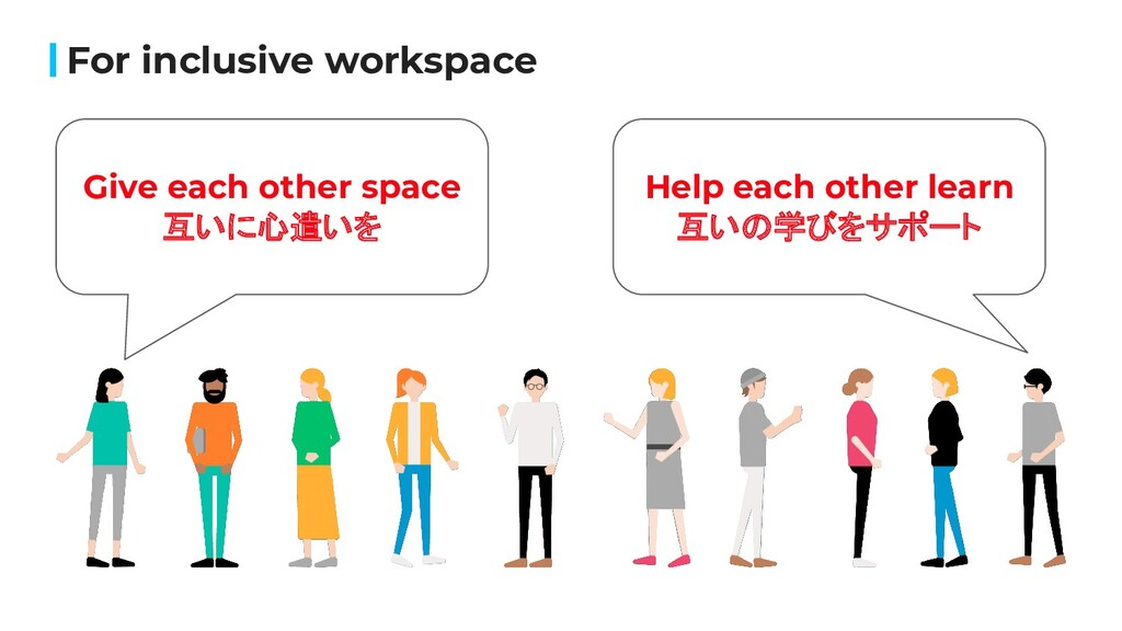 For inclusive workspace Help each other learn 互...