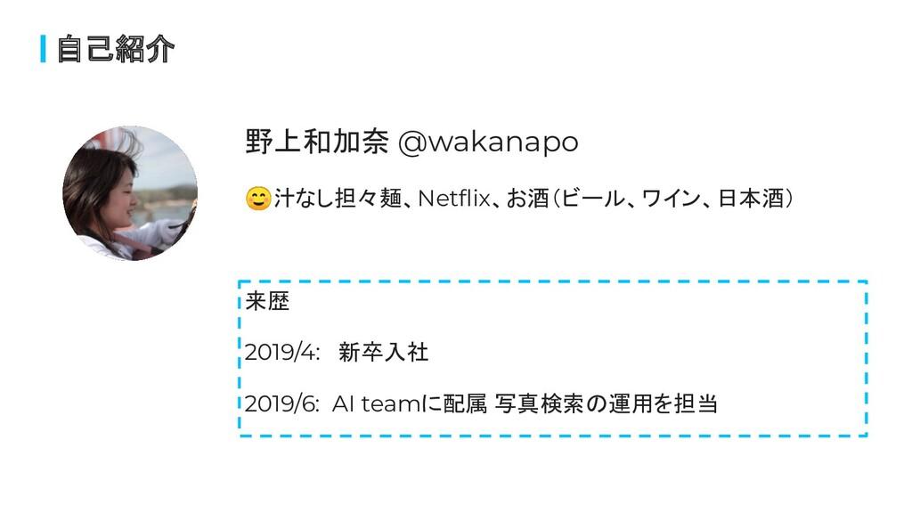 野上和加奈 @wakanapo ☺汁なし担々麺、Netflix、お酒(ビール、ワイン、日本酒) ...