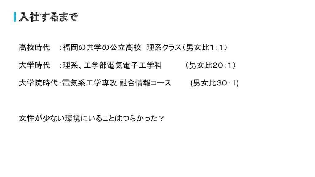 高校時代 :福岡の共学の公立高校 理系クラス(男女比1:1) 大学時代 :理系、工学部電気電子...