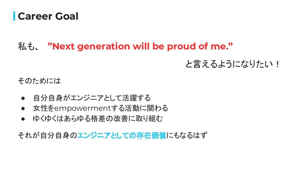 """私も、 """"Next generation will be proud of me."""" と言える..."""