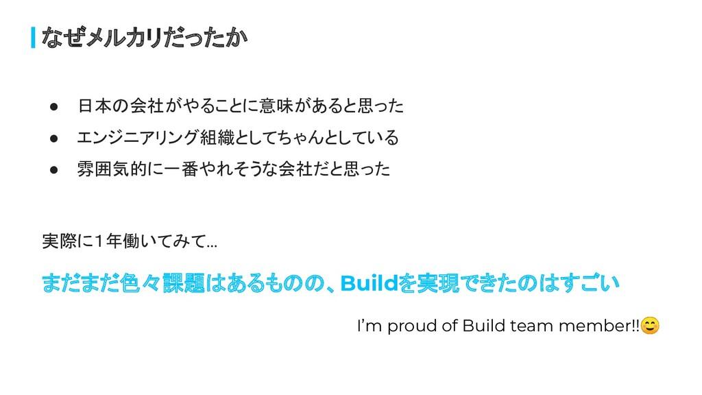 ● 日本の会社がやることに意味があると思った ● エンジニアリング組織としてちゃんとしている ...