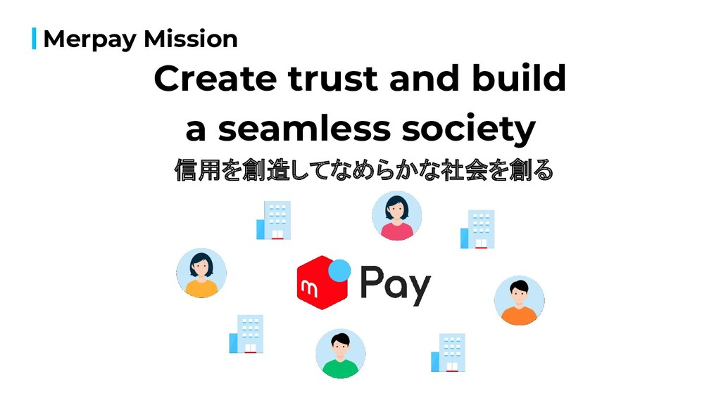 Merpay Mission Create trust and build a seamles...