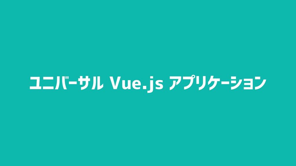 ユニバーサル Vue.js アプリケーション