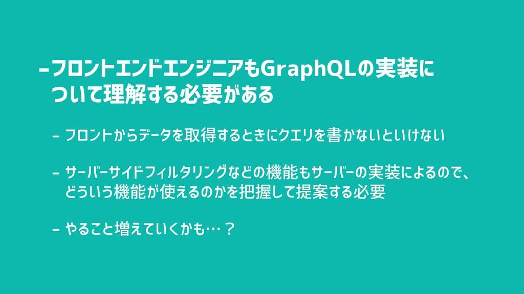 -フロントエンドエンジニアもGraphQLの実装に ついて理解する必要がある - フロントか...