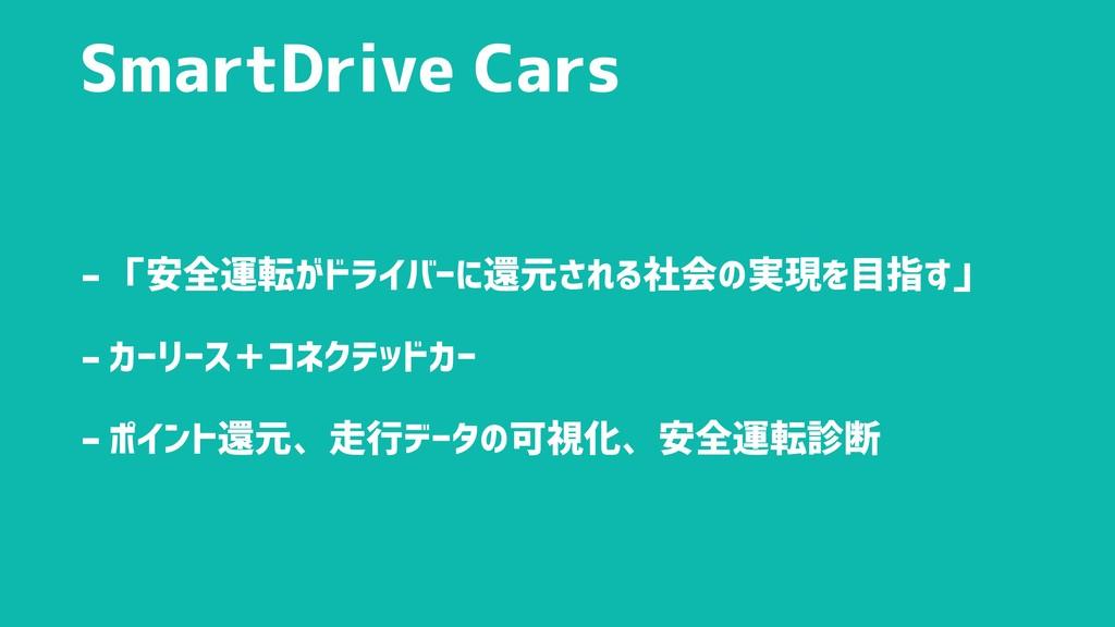 SmartDrive Cars -「安全運転がドライバーに還元される社会の実現を目指す」 -カ...