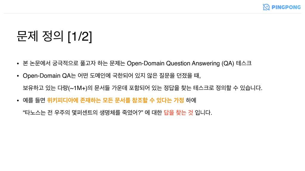 • ࠄ ֤ޙীࢲ Ҿӓਵ۽ ಽҊ ೞח ޙઁח Open-Domain Question ...