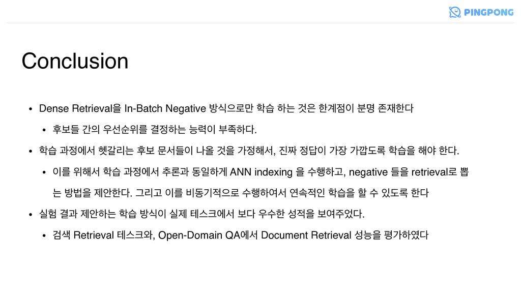 • Dense Retrievalਸ In-Batch Negative ߑधਵ۽݅ ण ೞ...