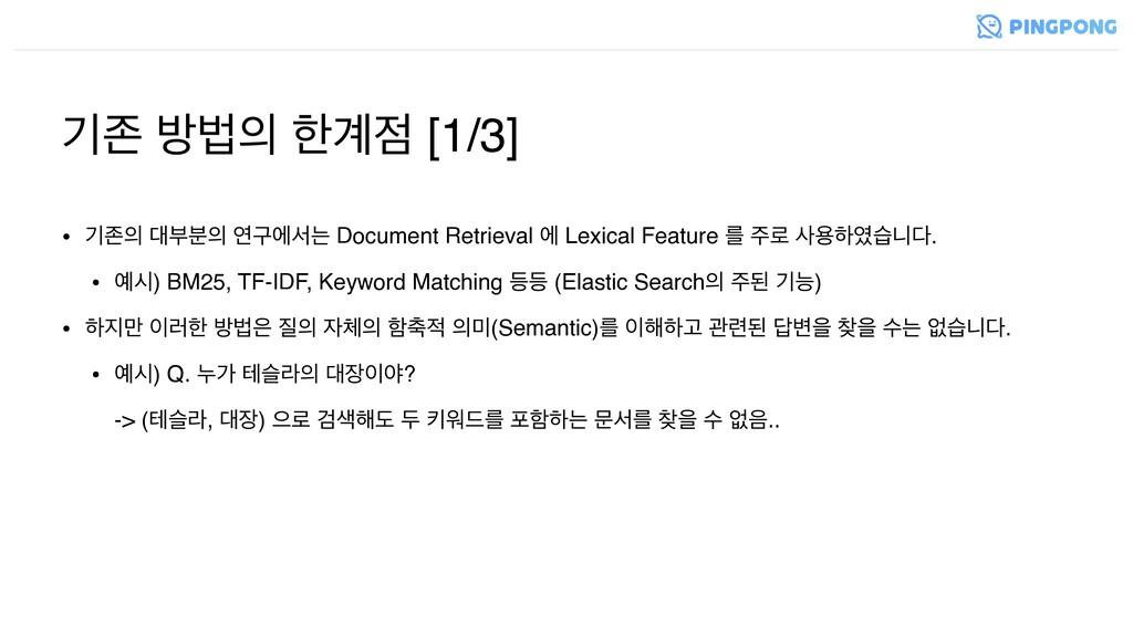 • ӝઓ ࠗ࠙ োҳীࢲח Document Retrieval ী Lexical F...