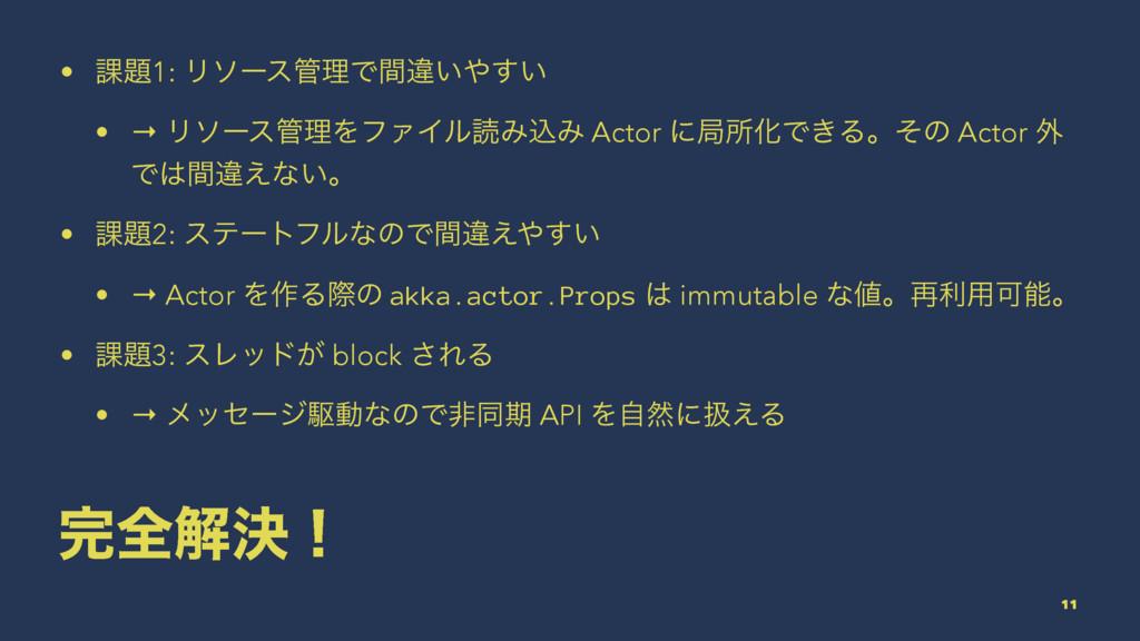 • ՝1: ϦιʔεཧͰؒҧ͍͍͢ • → ϦιʔεཧΛϑΝΠϧಡΈࠐΈ Actor ...