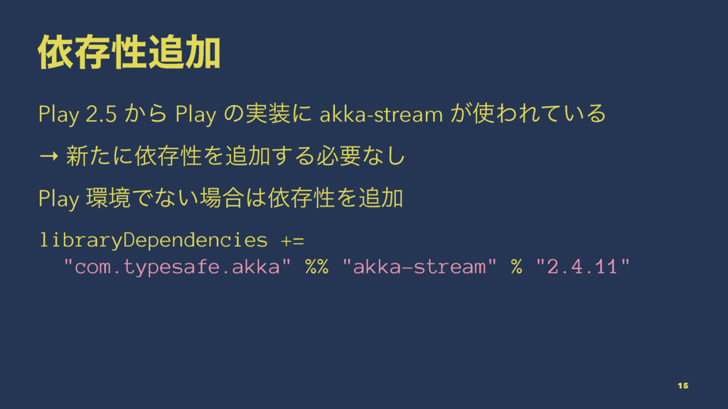 ґଘੑՃ Play 2.5 ͔Β Play ͷ࣮ʹ akka-stream ͕ΘΕ͍ͯΔ...