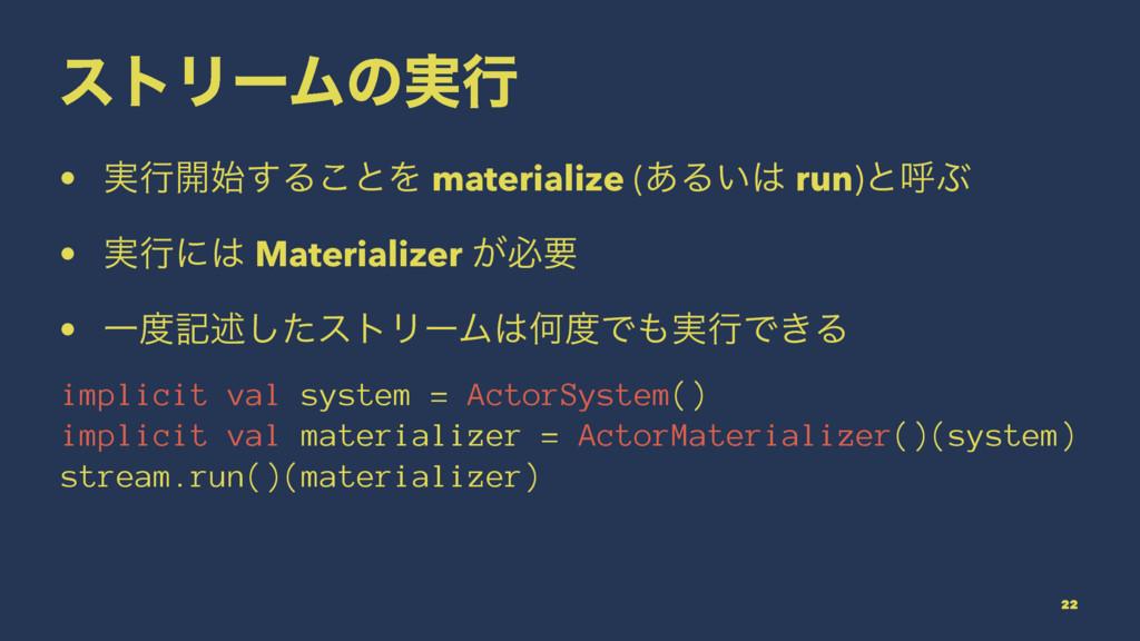 ετϦʔϜͷ࣮ߦ • ࣮ߦ։͢Δ͜ͱΛ materialize (͋Δ͍ run)ͱݺͿ ...