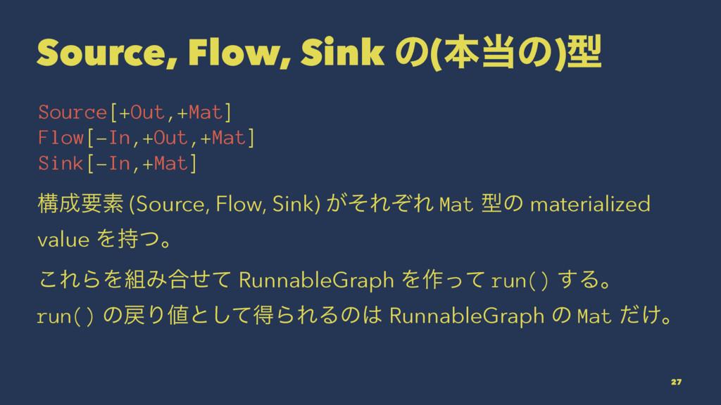 Source, Flow, Sink ͷ(ຊͷ)ܕ Source[+Out,+Mat] Fl...