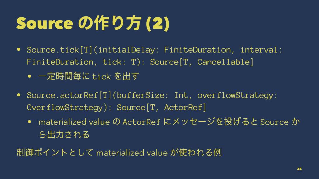 Source ͷ࡞Γํ (2) • Source.tick[T](initialDelay: ...