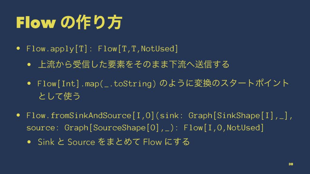Flow ͷ࡞Γํ • Flow.apply[T]: Flow[T,T,NotUsed] • ...