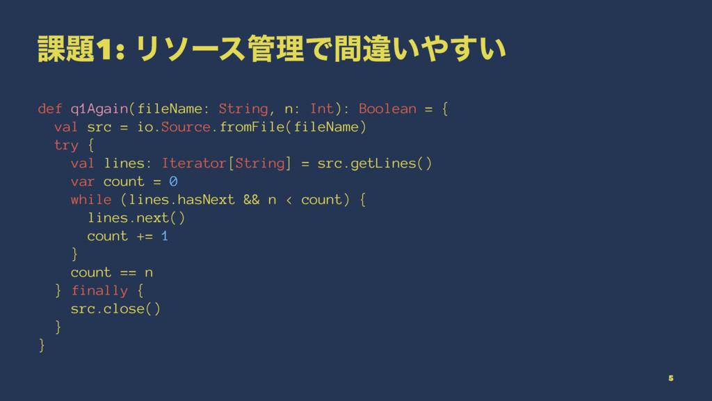 ՝1: ϦιʔεཧͰؒҧ͍͍͢ def q1Again(fileName: String...