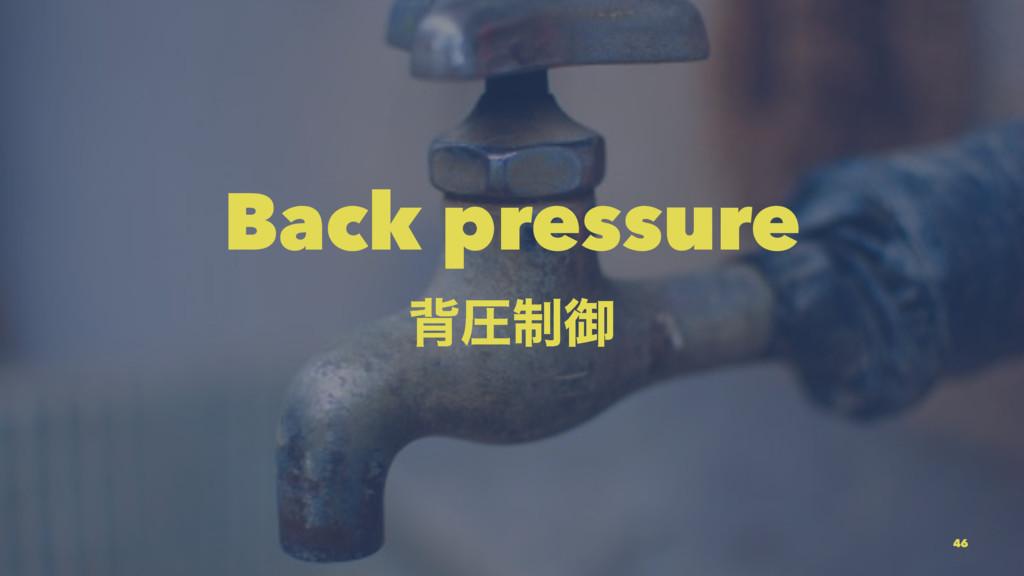 Back pressure എѹ੍ޚ 46