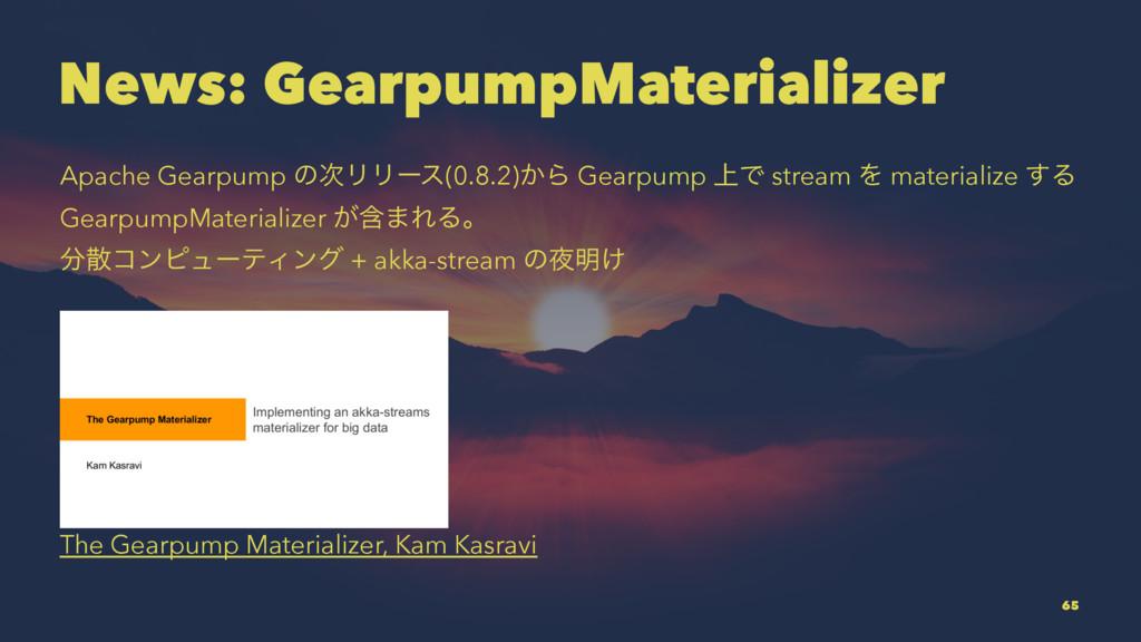 News: GearpumpMaterializer Apache Gearpump ͷϦϦ...