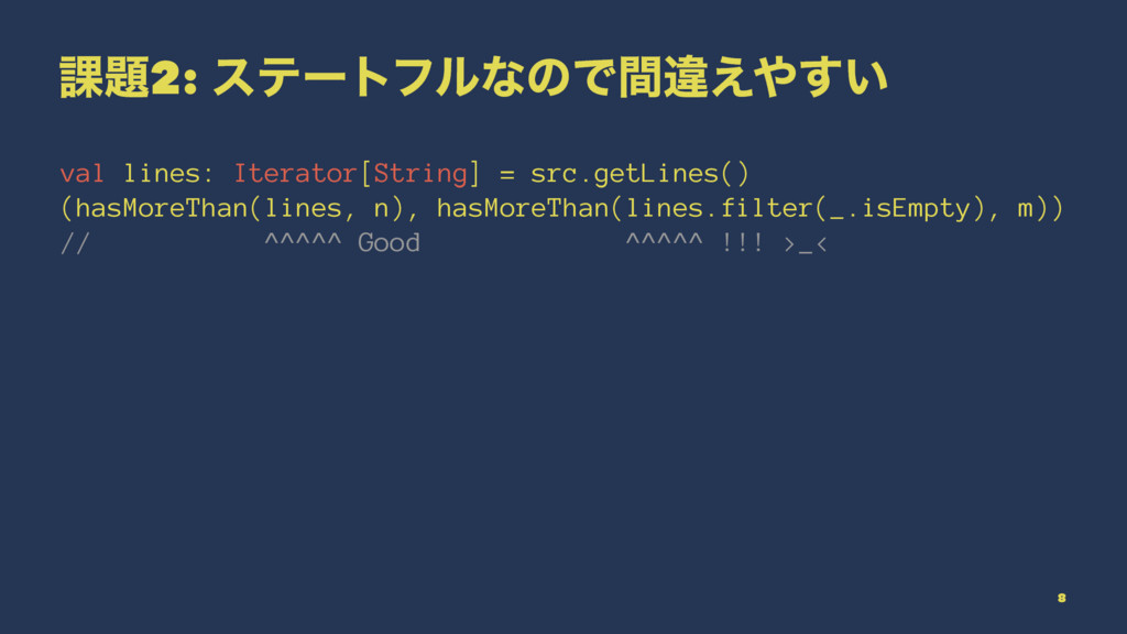 ՝2: εςʔτϑϧͳͷͰؒҧ͍͑͢ val lines: Iterator[String...