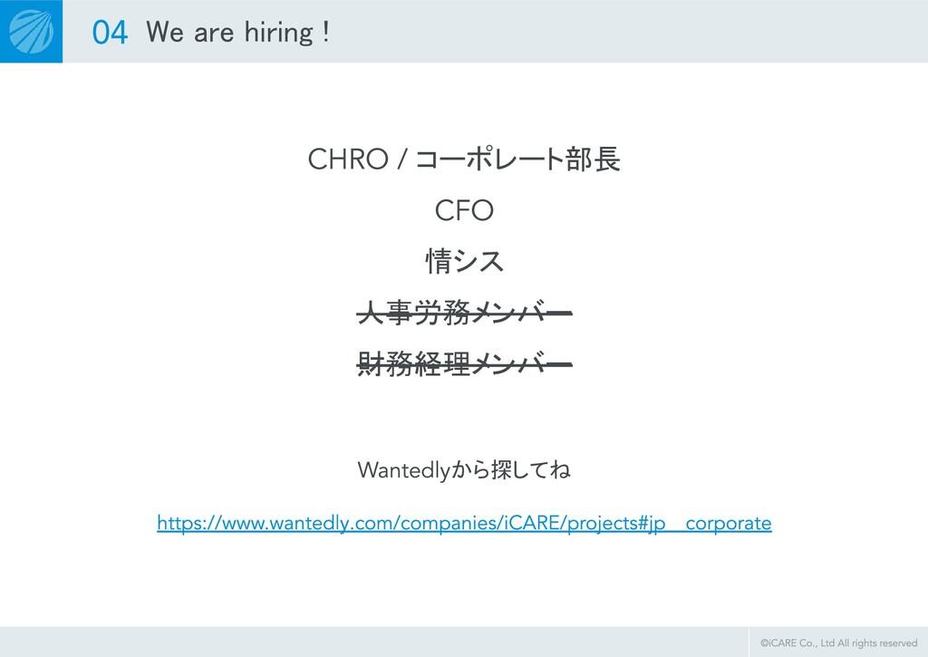 We are hiring ! コーポレート部長 情シス 人事労務メンバー 財務経理メンバー ...