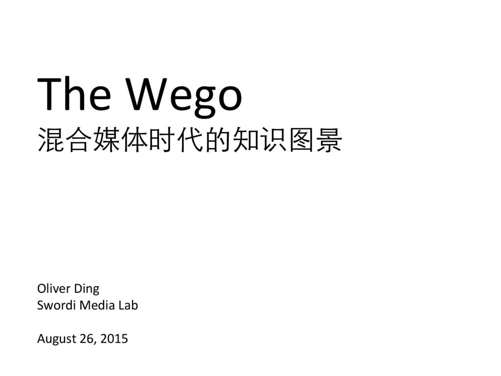 The Wego  混合媒体时代的知识图景      Olive...