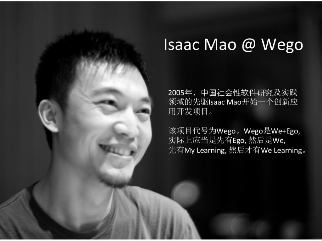 Isaac Mao @ Wego  2005年,中国社会性软件研究及实...
