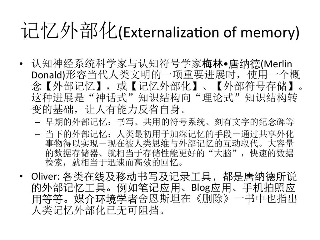 记忆外部化(Externaliza[on of memory)  • 认知...