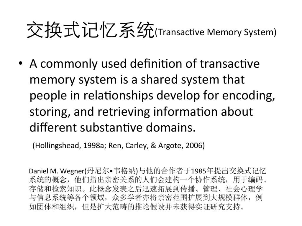 交换式记忆系统(Transac[ve Memory System)  • ...