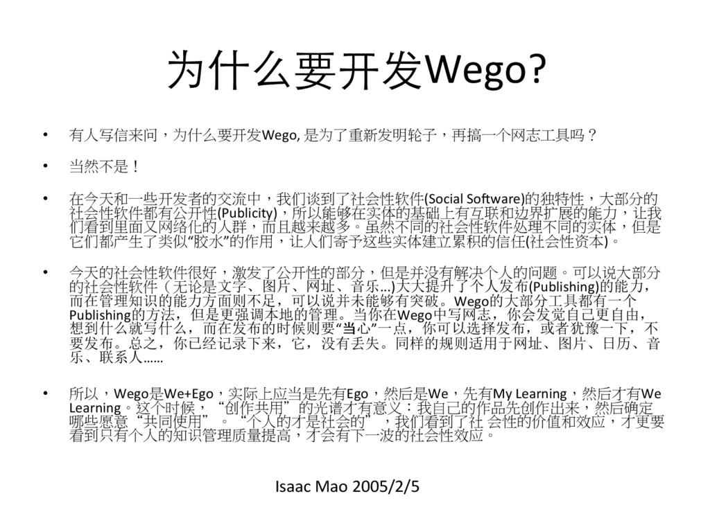 为什么要开发Wego?  • 有人写信来问,为什么要开发Wego, 是为了重新发...