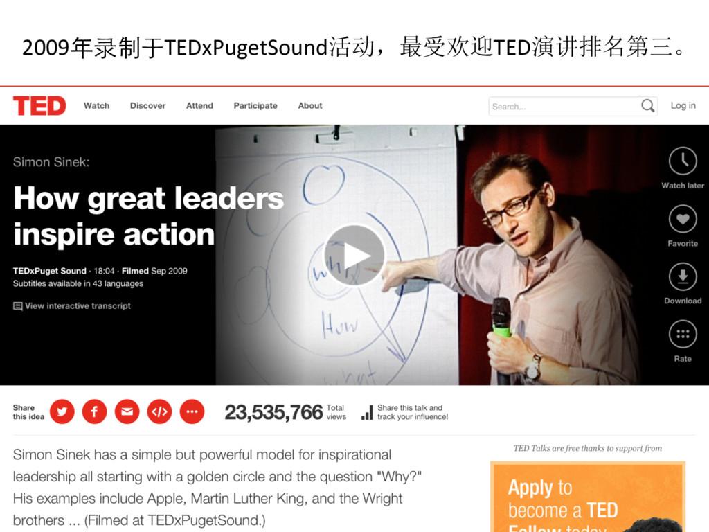2009年录制于TEDxPugetSound活动,最受欢迎TED演讲排名第三。