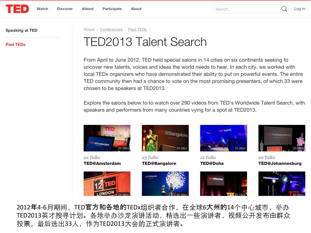 2012年4-‐6⽉月期间,TED官方和各地的TEDx组织者合作,在全球6大州的14个中⼼心...