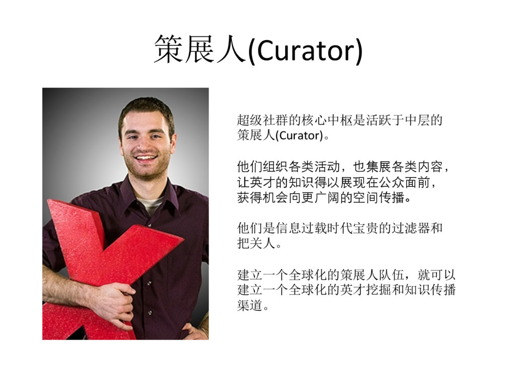 策展人(Curator)  超级社群的核心中枢是活跃于中层的  策展人(Curat...