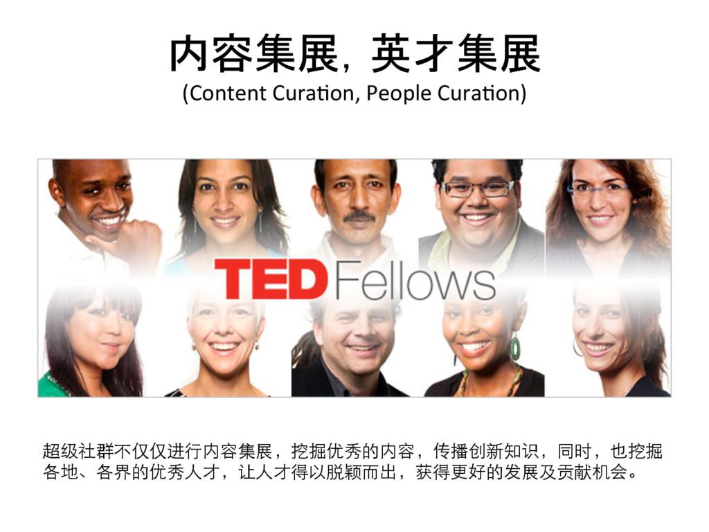 内容集展,英才集展  (Content Cura[on, People ...