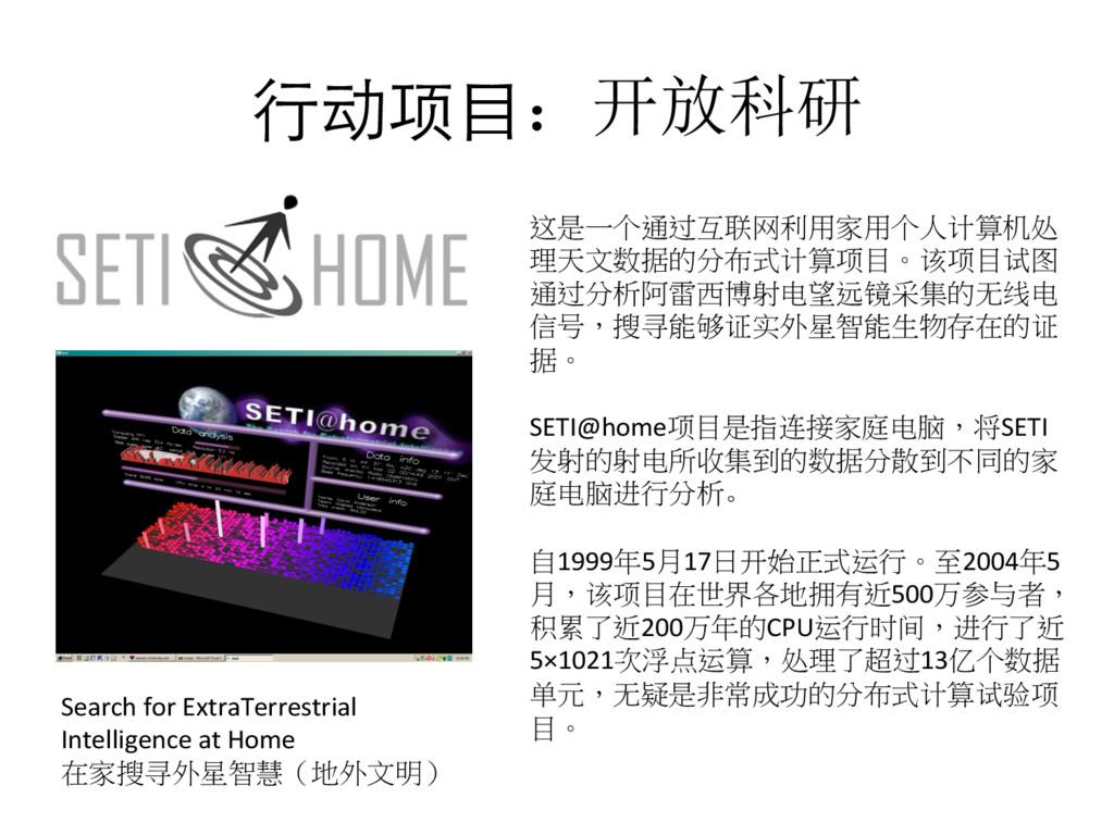 ⾏行动项⺫⽬目:开放科研  这是一个通过互联网利用家用个人计算机处 理天文数据的分布式计...
