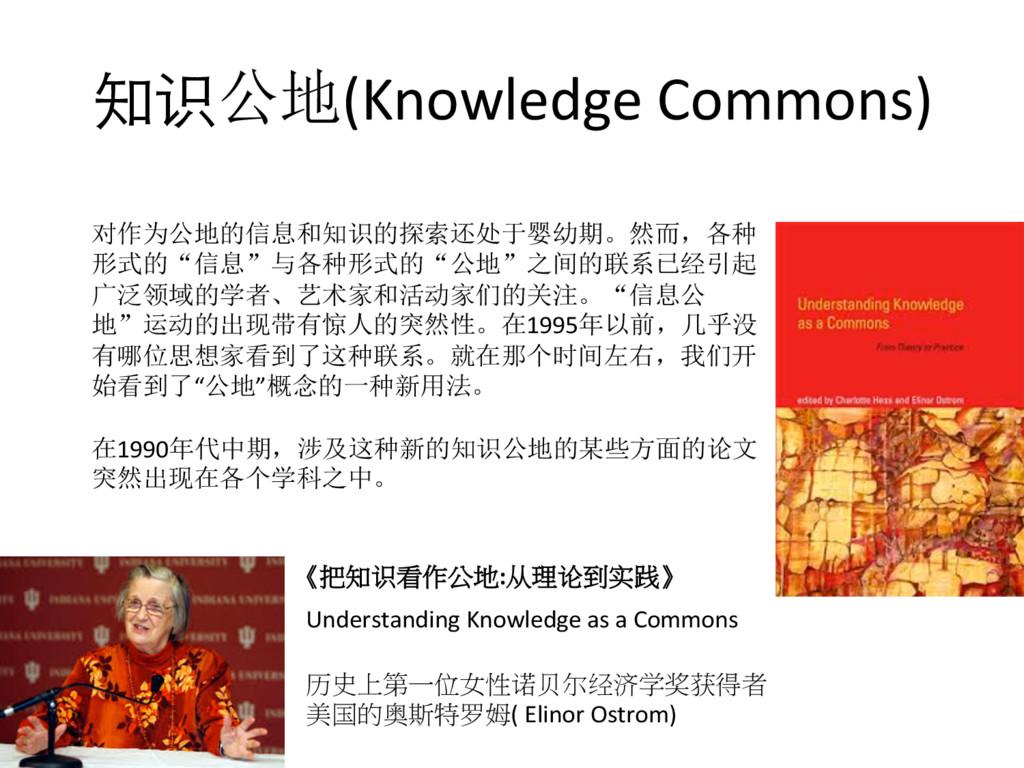 知识公地(Knowledge Commons)  对作为公地的信息和知识的探索还处...
