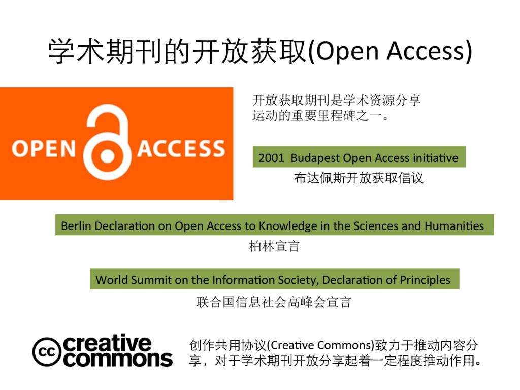 学术期刊的开放获取(Open Access)  开放获取期刊是学术资源分享 ...