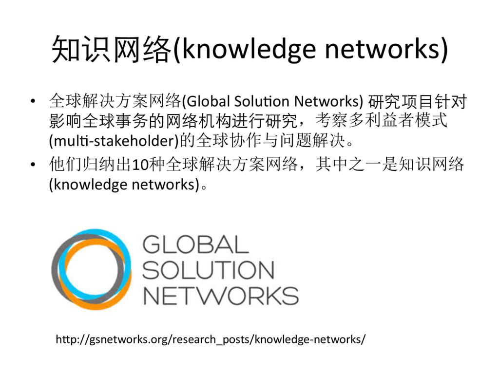 知识⺴⽹网络(knowledge networks)  • 全球解决方案网络(G...