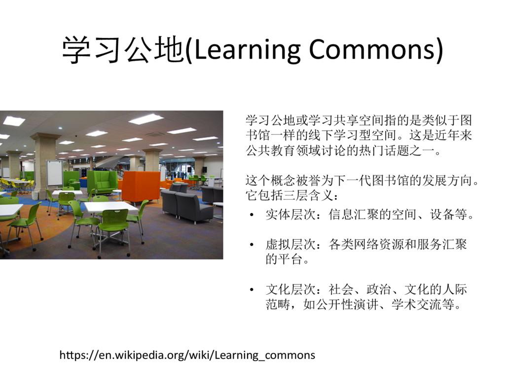 学习公地(Learning Commons)  学习公地或学习共享空间指的是类似于...